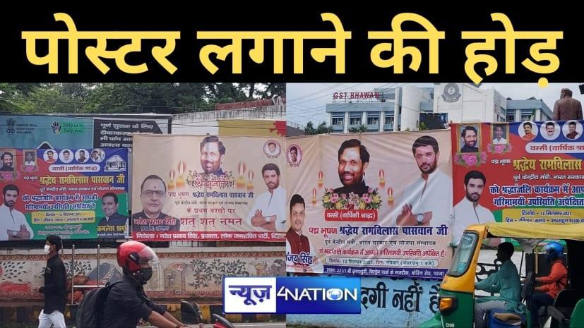 चिराग गुट के नेता 'पोस्टर' लगाने में ही दिखा रहे ताकत, एक-दूसरे से आगे निकलने की होड़, स्व. रामविलास पासवान की 'बरसी' पर आयोजित है श्रद्धांजलि सभा