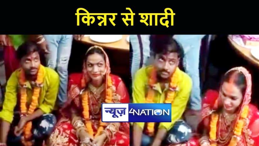 बिहार के इस युवक को किन्नर से हुआ प्यार, कर ली शादी, वीडियो सोशल मीडिया पर वायरल