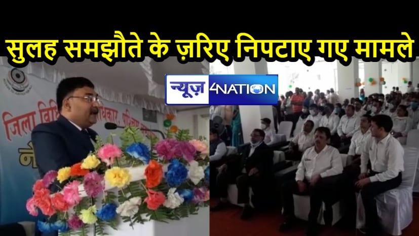 BIHAR NEWS: राष्ट्रीय लोक अदालत का आयोजन, कुल 13,999 लंबित मामलों का किया गया निपटारा, हाथ मिलाकर कराया सुलह