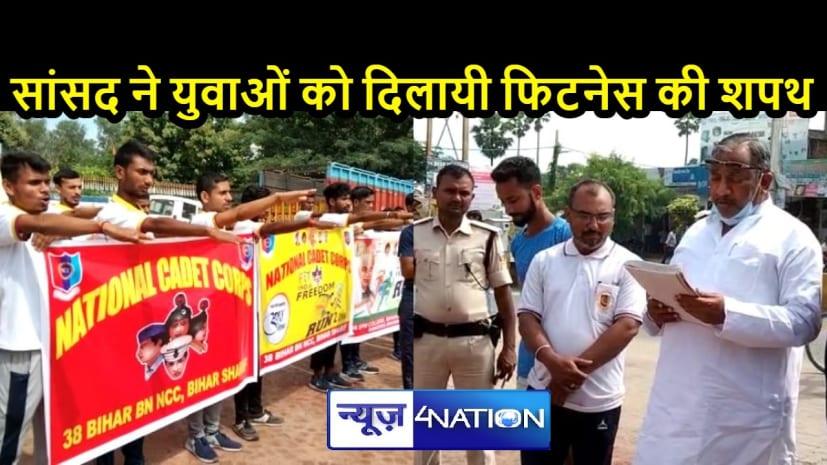 BIHAR NEWS: NCC कैडेट्स ने आयोजित किया फिट इंडिया फ्रीडम रन, सांसद ने युवाओं को दिलाई स्वस्थ रहने की शपथ
