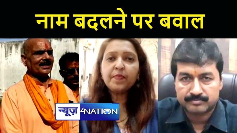 भाजपा विधायक ने की बख्तियारपुर का नाम बदलने की मांग, कांग्रेस ने कहा पीएम का भी नाम हो विनाश मोदी