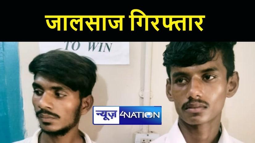 पटना पुलिस ने दो युवकों को किया गिरफ्तार, फर्जी बैंक खाता खुलवा कर करते थे जालसाजी