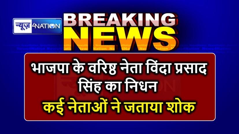 भारतीय जनता पार्टी के वरिष्ठ नेता विंदा प्रसाद सिंह का निधन, कई नेताओं ने जताया शोक