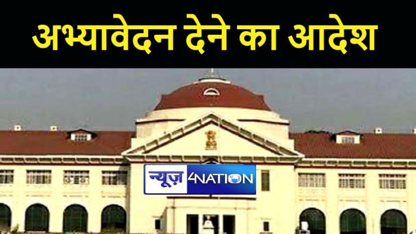 पटना हाईकोर्ट ने दिया संबंधित अधिकारी के समक्ष अभ्यावेदन देने का आदेश, पॉलीटेक्निक छात्रों को प्रोन्नत करने का मामला