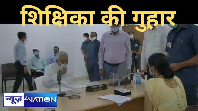 CM नीतीश का जनता दरबार शुरूः  शिक्षिका की गुहार- सर... आपके भ्रष्ट तंत्र के हुए शिकार, न्याय करिए