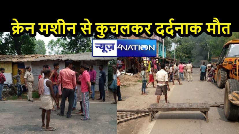 BIHAR NEWS: सड़क किनारे जा रहे व्यक्ति को रौंदते हुए निकल गई क्रेन, विरोध में लोगों ने एक घंटे तक मुख्य मार्ग रखा जाम