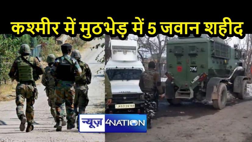 NATIONAL NEWS: जम्मू-कश्मीर के पुंछ में जवानों और आतंकियों के बीच मुठभेड़, हमले में JCO सहित 5 जवान शहीद