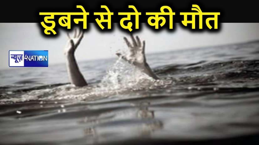 डूबने से बुआ-भतीजी की मौत, परिजनों में मचा कोहराम