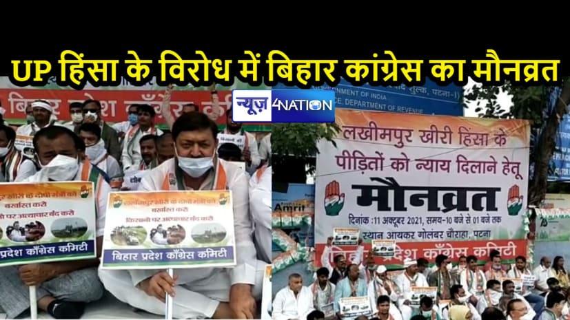 BIHAR NEWS: बढ़ती जा रही लखीमपुर खीरी हिंसा की आग, जेपी गोलंबर के पास बिहार कांग्रेस ने मौन रहकर जताया विरोध