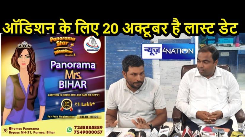 पैनोरमा स्टार सीजन-4 में मिलेगा मिसेज बिहार बनने का सुनहरा मौका, विजेता को मिलेंगे एक लाख रुपए, नीचे दिए लिंक से करें रजिस्ट्रेशन