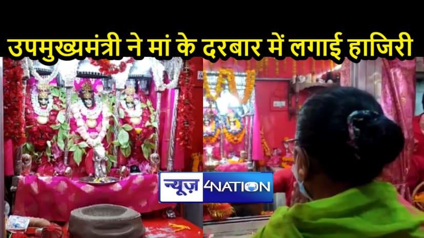BIHAR NEWS: उपमुख्यमंत्री रेणु देवी पहुंची शक्तिपीठ बड़ी पटन देवी, नवरात्र में मां के दर्शन कर मांगी खास मुराद