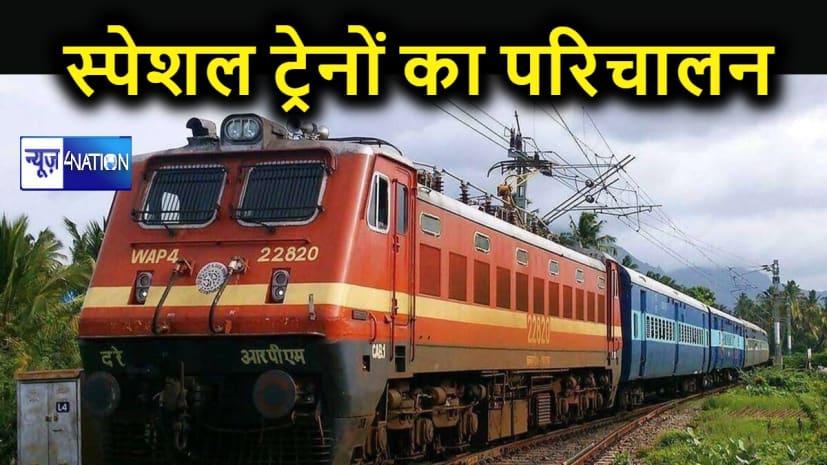 यात्रीगण कृपया ध्यान दें! त्योहार को लेकर स्पेशल ट्रेनों का परिचालन, जानें किन रूटों से चलेगी