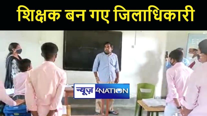 BIHAR NEWS : स्कूल के औचक निरीक्षण में डीएम ने पूछे त्रिकोणमिति के जटिल सवाल, छात्रों ने दिया धड़ाधड़ जवाब