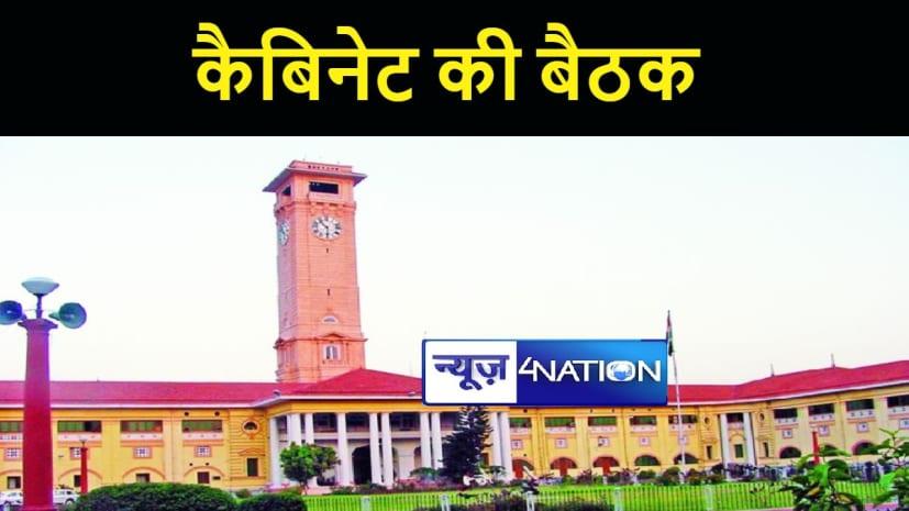 बिग ब्रेकिंग: बिहार कैबिनेट की मीटिंग खत्म, इन 12 एजेंडों पर लगी मुहर