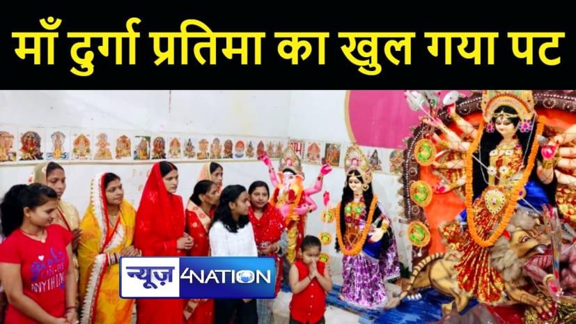 नवादा के सिर्फ एक पंडाल में खुला माँ दुर्गा की प्रतिमा का पट, श्रद्धालुओं की उमड़ी भीड़