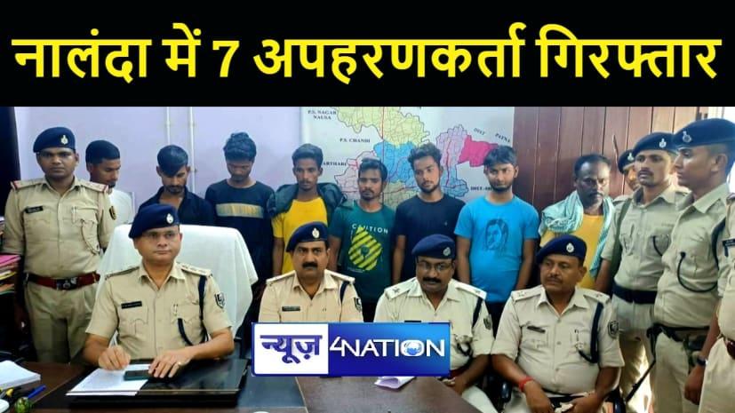 नालंदा में 7 अपहरणकर्ता समेत 8 अपराधी गिरफ्तार, हथियार और जिन्दा कारतूस बरामद