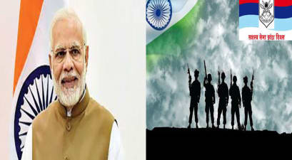 आर्म्ड फोर्सेज फ्लैग डे आज, पीएम मोदी ने सेना का जताया आभार