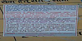 नक्सलियों ने पोस्टर चिपकाकर पूछा सवाल, पुलवामा अटैक का जिम्मेदार कौन?, जैश या मोदी सरकार