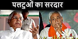 लालू यादव का CM पर तंज, नीतीश कुमार को बताया पलटुओं का सरदार