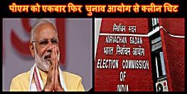 पीएम को एकबार फिर मिली चुनाव आयोग से क्लीन चिट, मोदी के खिलाफ यह था 9वां मामला