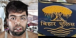 पटना SSP ऑफिस के गिरफ्तार लिपिक आशीष का मुंगेर के हथियार तस्करों से जुड़ रहा कनेक्शन, जांच में जुटी पुलिस