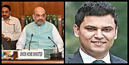 बिहार कैडर का यह IAS बना केंद्रीय गृह मंत्री अमित शाह का प्राईवेट सेक्रेट्री...