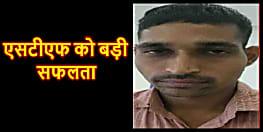 बड़ी खबर : बंगाल के कारोबारी तेजपाल अपहरण कांड का मास्टर माइंड अभिषेक गिरफ्तार, बंगाल पुलिस और बिहार एसटीएफ ने दबोचा