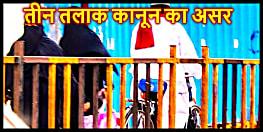 तीन तलाक कानून का असर : शौहर ने कहा तलाक-तलाक-तलाक बीबी बोली नहीं चलेगा, टूटने से बचा 26 साल पुराना रिश्ता