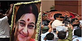 पंचतत्व में विलीन हुईं सुषमा स्वराज, बेटी बांसुरी ने निभाई रस्में, राजकीय सम्मान के साथ अंतिम संस्कार