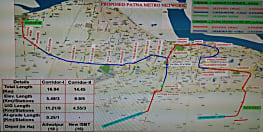 मुख्यमंत्री महोदय....कोई भी भरोसेमंद नहीं, प्रस्तावित पटना मेट्रो लाइन को एक बार फिर से रिवाइज करवाईए.....