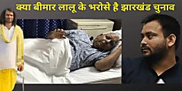 क्या बीमार लालू के भरोसे RJD लड़ेगी झारखंड चुनाव, तेजस्वी दिल्ली में तो तेजप्रताप ने पहले ही स्टैंड कर दिया है क्लीयर