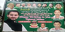 तेजस्वी यादव के जन्मदिन को खास बनाने की तैयारी में आरजेडी, पार्टी कार्यालय में काटा जाएगा 30 पौंड का केक