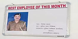 SP दफ्तर के बाहर हर महीने लगेगी एक पुलिसकर्मी की तस्वीर,जानिए किस जिले ने शुरू किया यह काम...