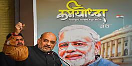 जनता ने बार बार लोकतांत्रिक जनादेश देकर नरेन्द्र मोदी की जन स्वीकृति को स्पष्ट किया : अमित शाह