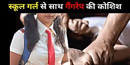 नालंदा में स्कूल गर्ल से गैंगरेप करने की कोशिश, जबरन शारीरिक संबंध बनाने के लिए उठाकर ले गए