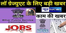 APO के लिए 553 पदों पर भर्ती करेगा बीपीएससी, नोटिफिकेशन जारी