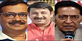 दिल्ली की 70 सीटों पर कल मतदान, बिहार की पार्टियों की प्रतिष्ठा भी दांव पर...