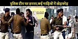 समस्तीपुर में पुलिस टीम पर हमला,उपद्रवियों ने कई वाहनों में की तोड़फोड़