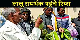 राजद सुप्रीमो लालू यादव के समर्थकों ने रिम्स में किस अंदाज में दी होली की बधाई, पढ़िए पूरी खबर
