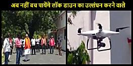 अब पूरा गया  जिला होगा ड्रोन कैमरे की नजर में, कृषि मंत्री प्रेम कुमार ने सर्किट हाउस से की इसकी शुरुआत