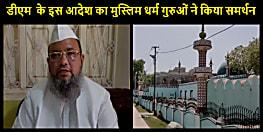 डीएम ने जारी किया आदेश : शब-ए-बारात पर इन बातों की नहीं  होगी इजाजत, मुस्लिम धर्म गुरुओं ने भी किया समर्थन