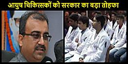 आयुष चिकित्सकों को सरकार का बड़ा तोहफा, अब मिलेगा इतने रुपये मानदेय