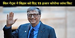 कोरोना के खिलाफ जंग में बिहार की मदद के लिए बिल गेट्स का बढ़ा हाथ, दिए 15 हजार कोरोना जांच किट