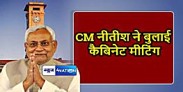 CM नीतीश ने बुलाई कैबिनेट मीटिंग, वीडियो कॉन्फ्रेंसिंग के माध्यम से मंत्रियों से करेंगे बात