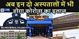 बिहार सरकार का बड़ा निर्णय, NMCH के बाद  बिहार के 2 और मेडिकल कॉलेज में सिर्फ कोरोना मरीज का होगा इलाज