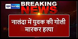 Big Breaking : लॉकडाउन की बीच नालंदा में एक व्यक्ति की गोली मारकर हत्या, इलाके में सनसनी