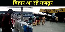 प्रवासी मजदूरों और छात्रों के बिहार आने का सिलसिला जारी, भागलपुर और कटिहार पहुंची स्पेशल ट्रेन
