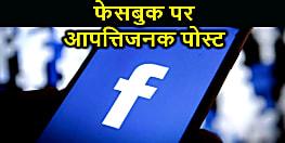फेसबुक पर आपत्तिजनक पोस्ट करना युवक को पड़ा महंगा, पुलिस ने किया गिरफ्तार