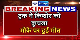 गोपालगंज में ट्रक ने किशोर को कुचला, मौके पर हुई मौत