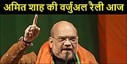बिहार में चुनावी शंखनाद, अमित शाह की वर्चुअल रैली आज, इस लिंक पर सुन सकेंगे भाषण